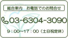 お電話でのお問い合わせ 03-6304-3090