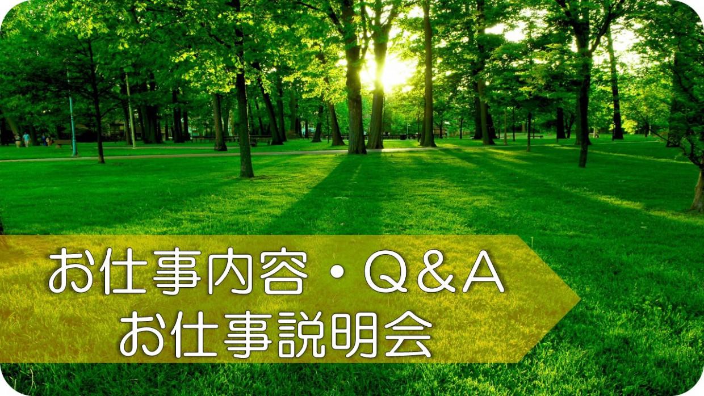お仕事内容・Q&A・説明会のページ