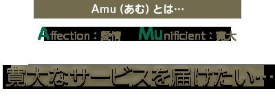 Amu(あむ)とは…Affection(愛情)Munificient(寛大)