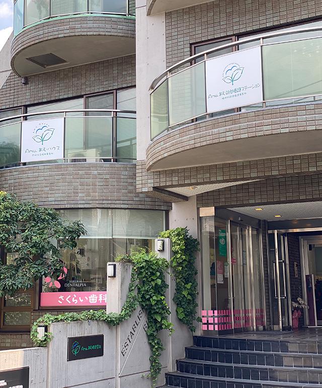 世田谷事業所
